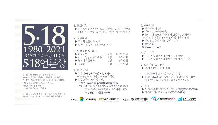 한국영상기자협회 팝업창2
