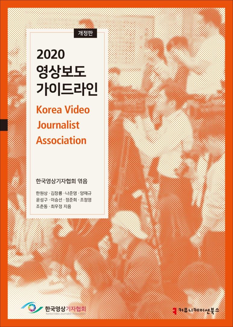 2020영상보도가이드라인_앞표지_210330(3).jpg