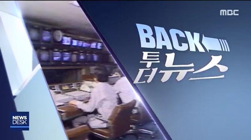 MBC 백투더뉴스 모던코리아 (사진20.jpg