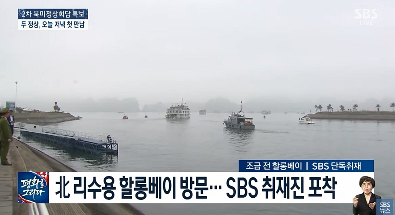 '극한출장, 베트남 2차 북미정상회담' 사진2.jpg