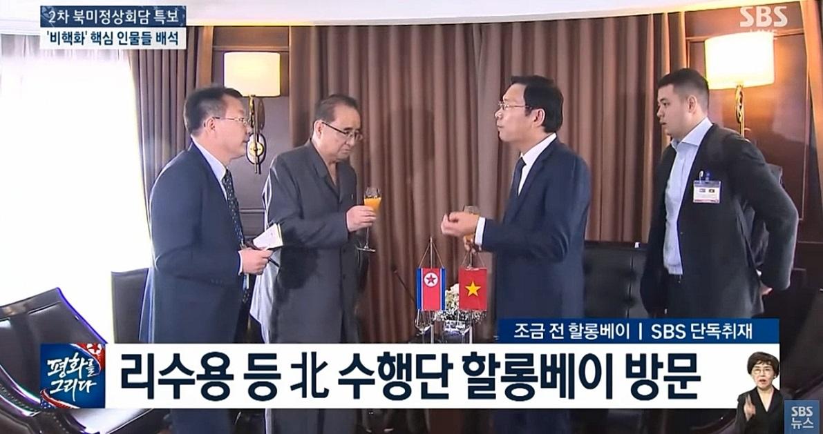 '극한출장, 베트남 2차 북미정상회담' 사진1.jpg