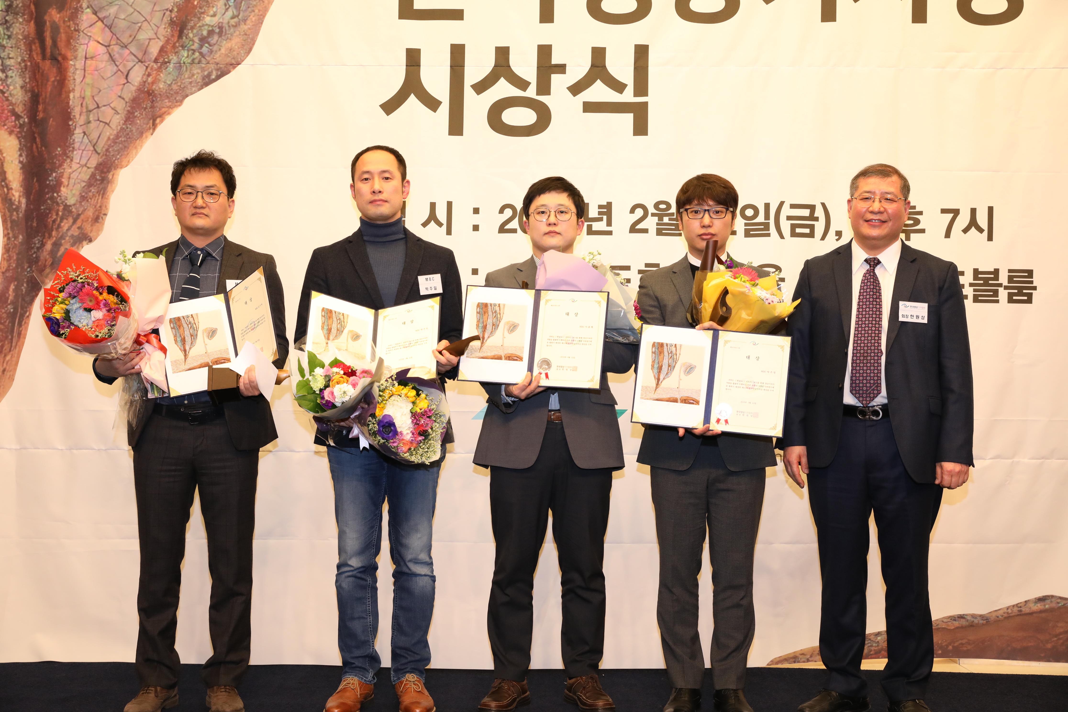 0.대상 MBC 김기덕, 박주일, 이종혁, 박주영.JPG