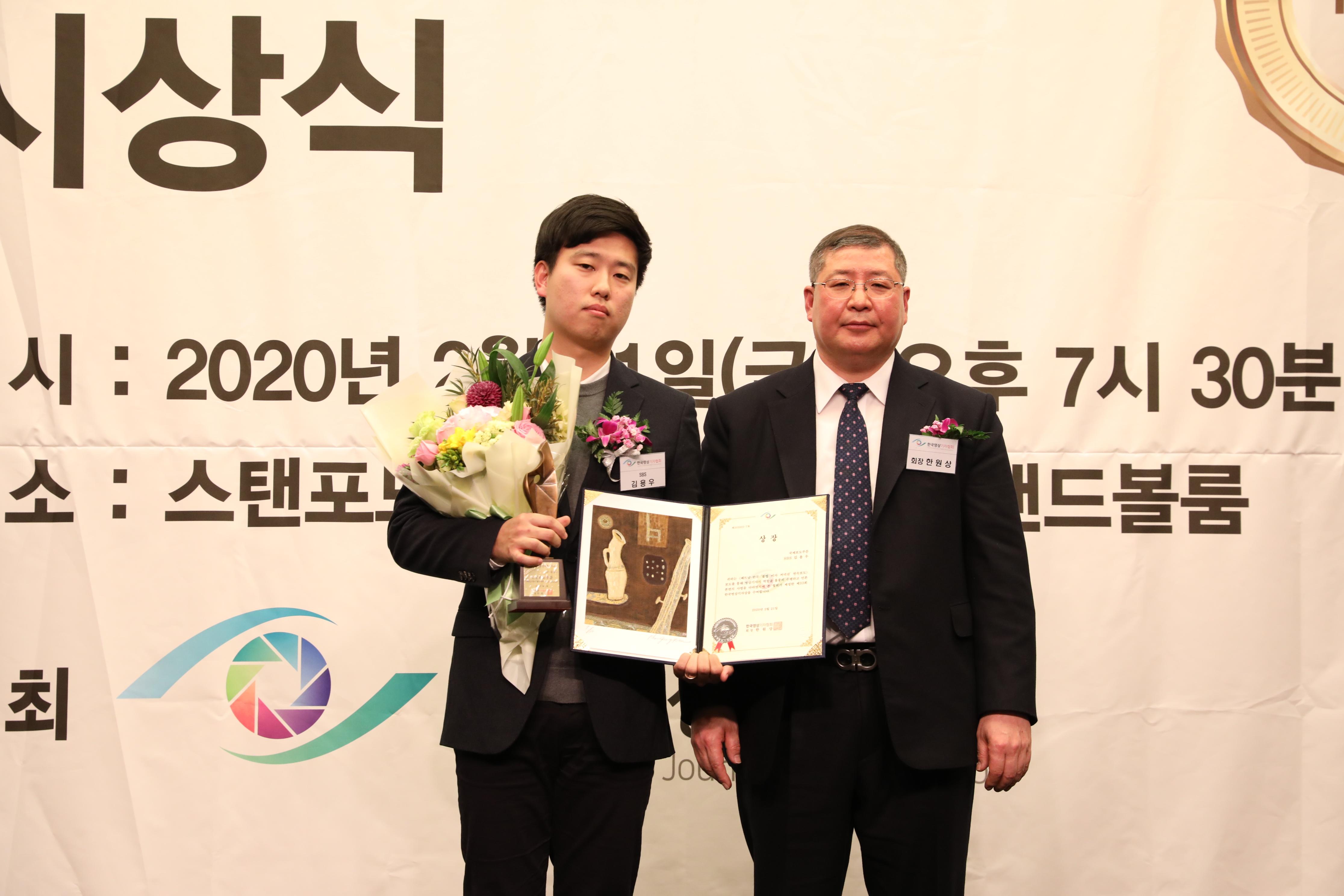 (사진)국제보도부문 SBS 김용우 .JPG