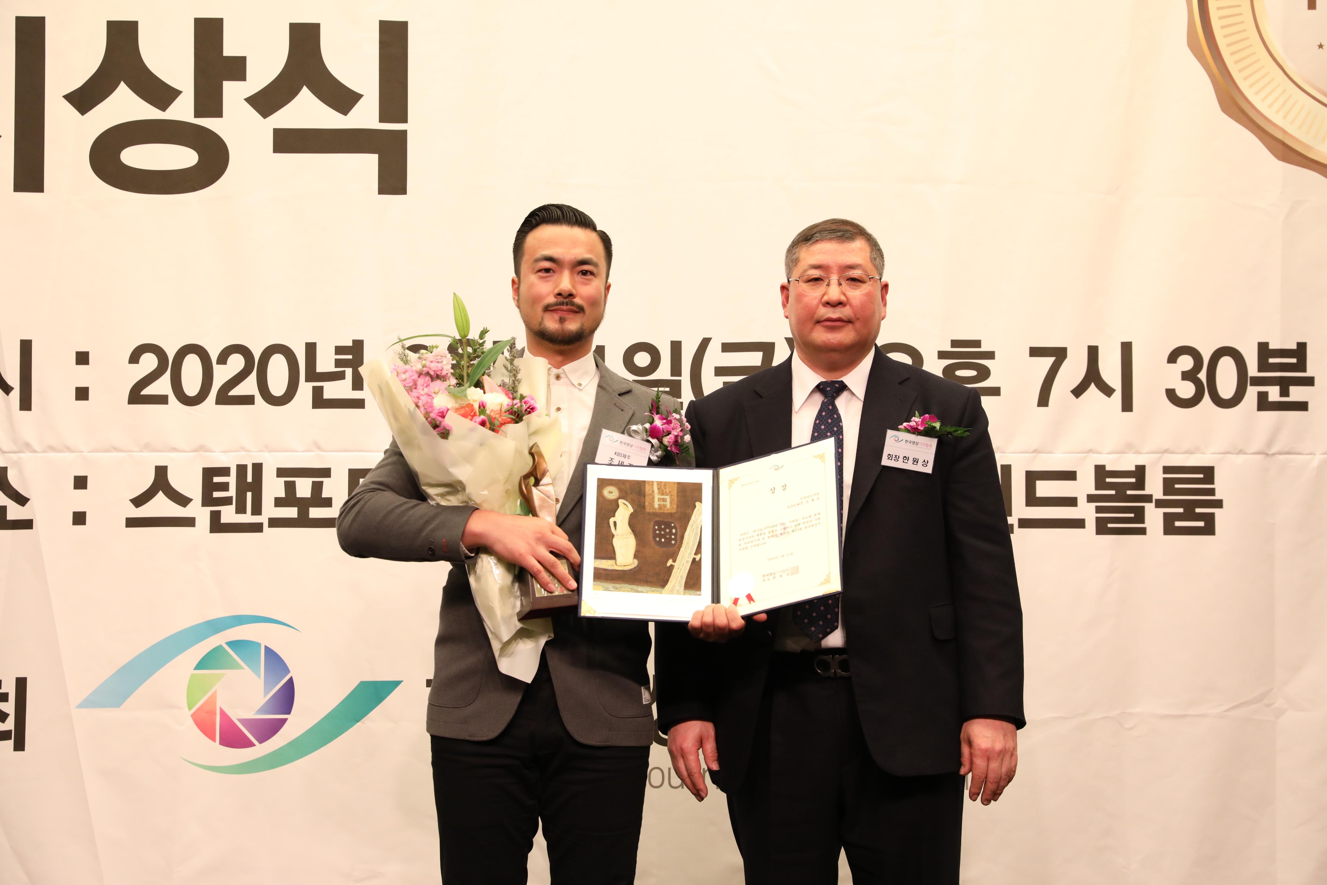 (사진)인권보도부문 KBS조세준 .JPG