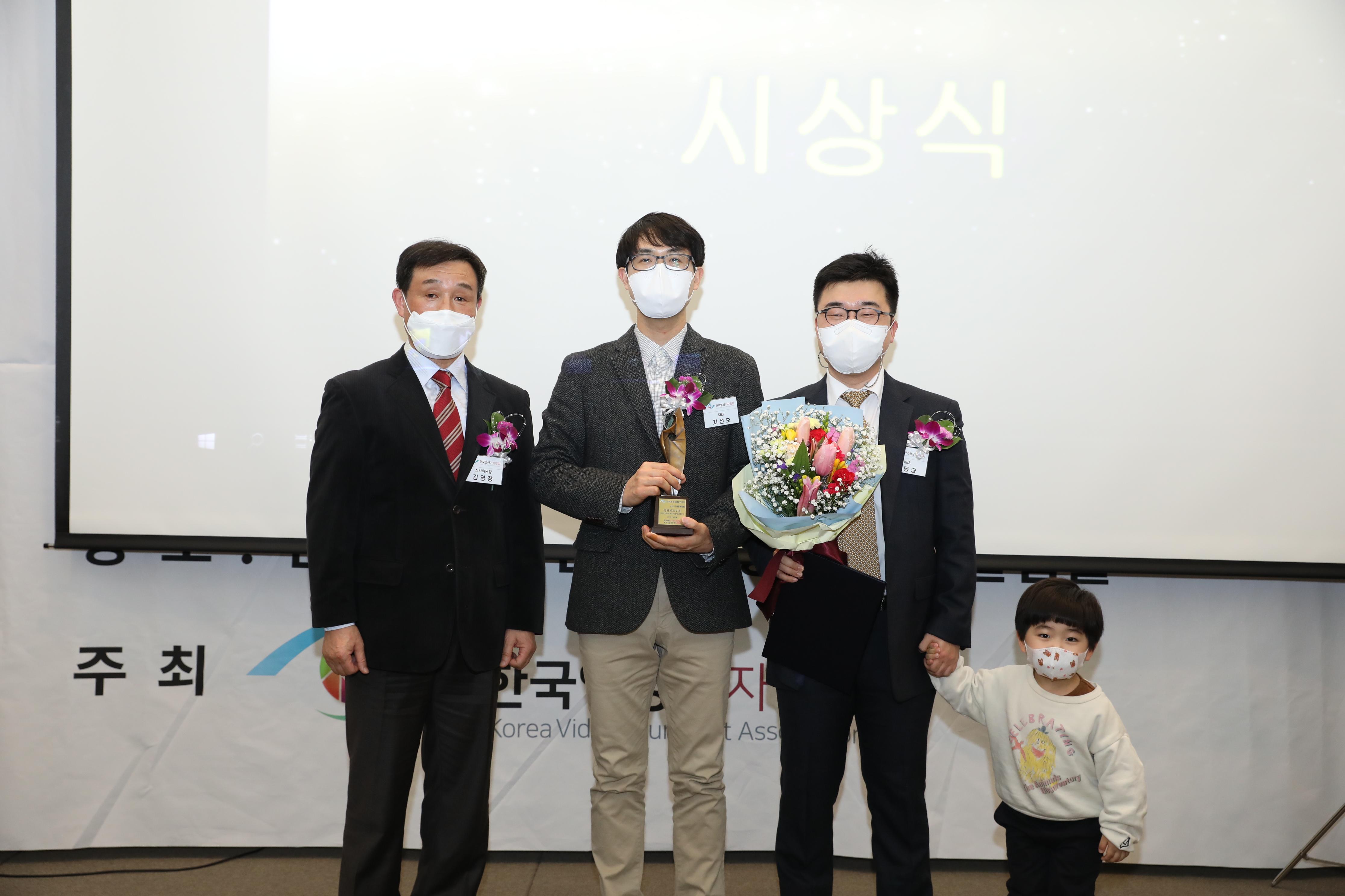 (사진) 인권보도부문 KBS디지털영상팀 지선호 신봉승.jpg