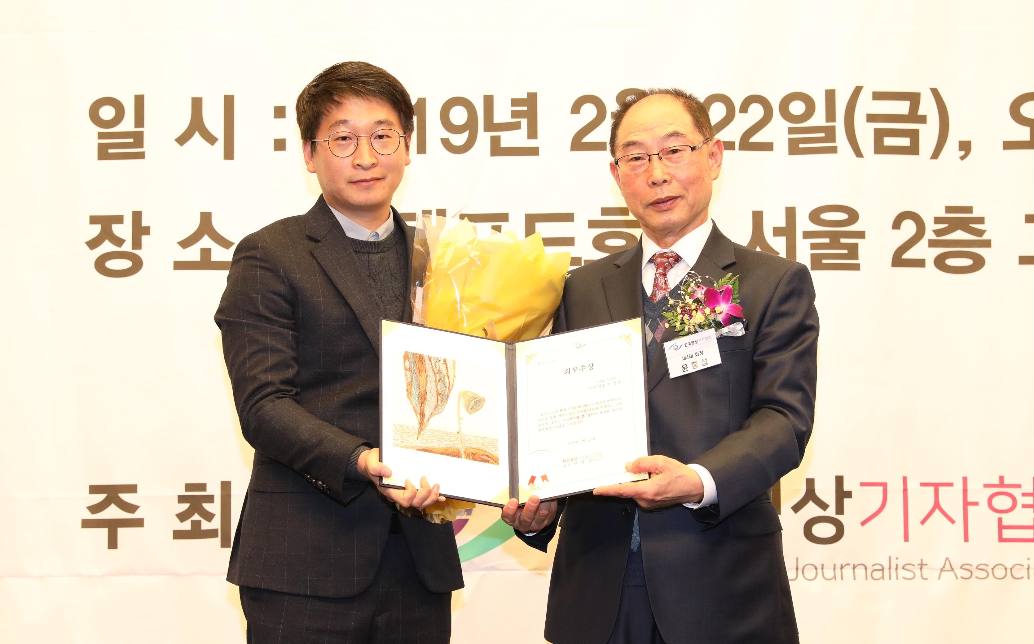 2.지역뉴스부문 최우수상 KBS제주 고성호.jpg