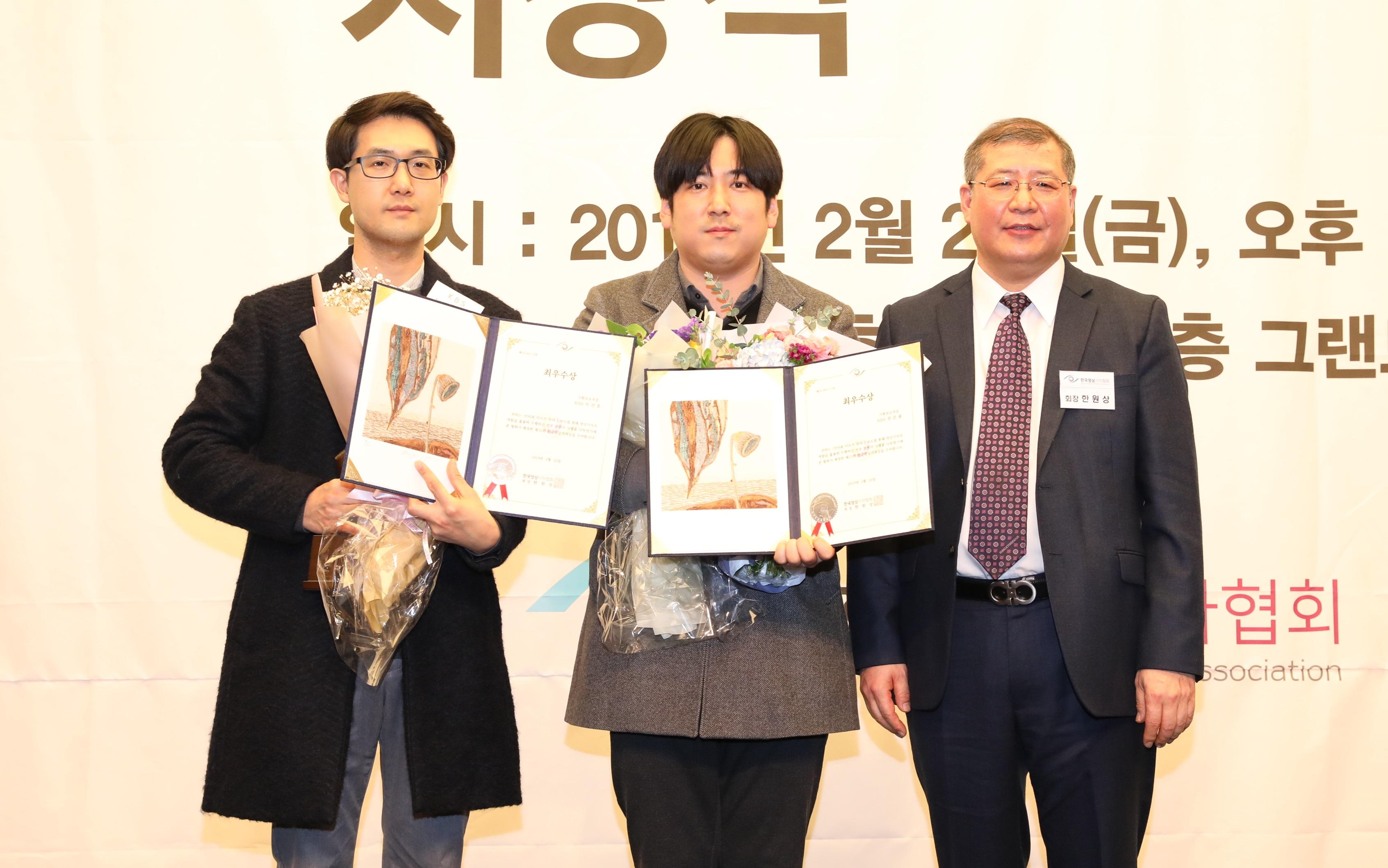 3.기획보도부문 최우수상 KBS 지선호, 고형석, 권준용.jpg