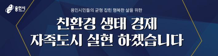 배너광고(민선7기-3주년).jpg
