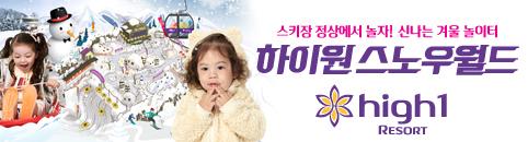 한국영상기자협회_하이원_482_130.jpg