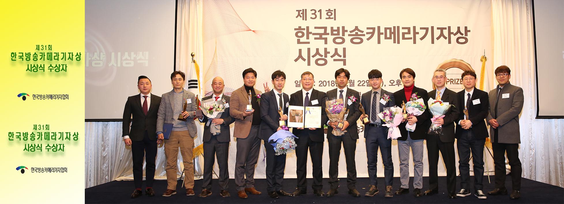 한국방송카메라기자상 수상자