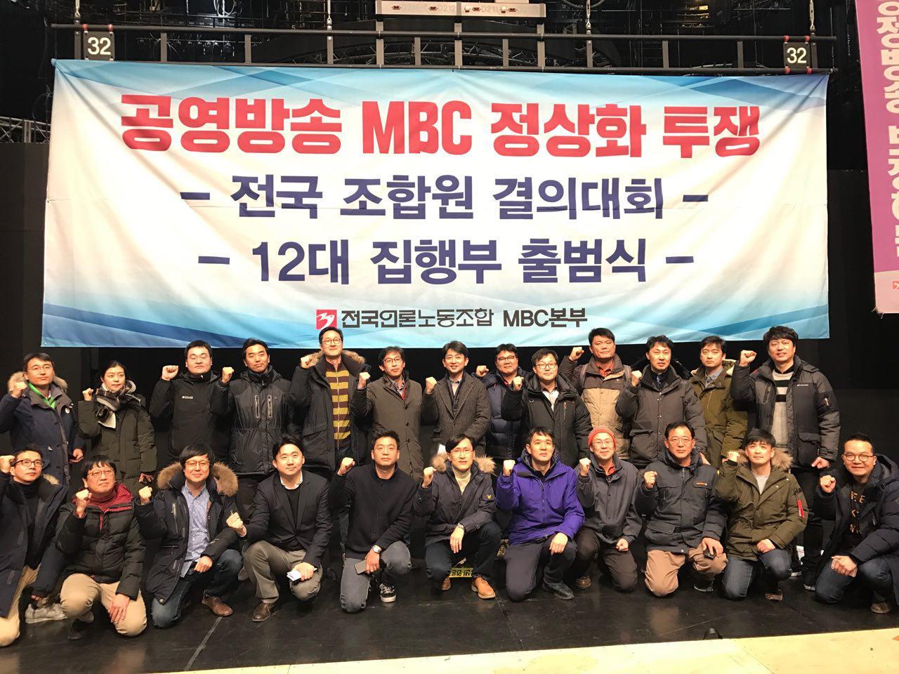 공영방송 MBC정상화 투쟁.jpg