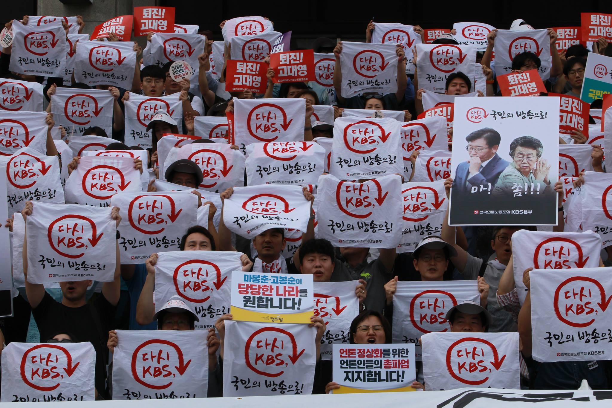 KBS 파업.jpg
