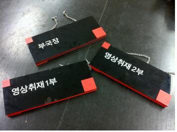 2012.8.17 MBC 영상취재부문이 해체되면서 떼어진 부서 명패들.jpg