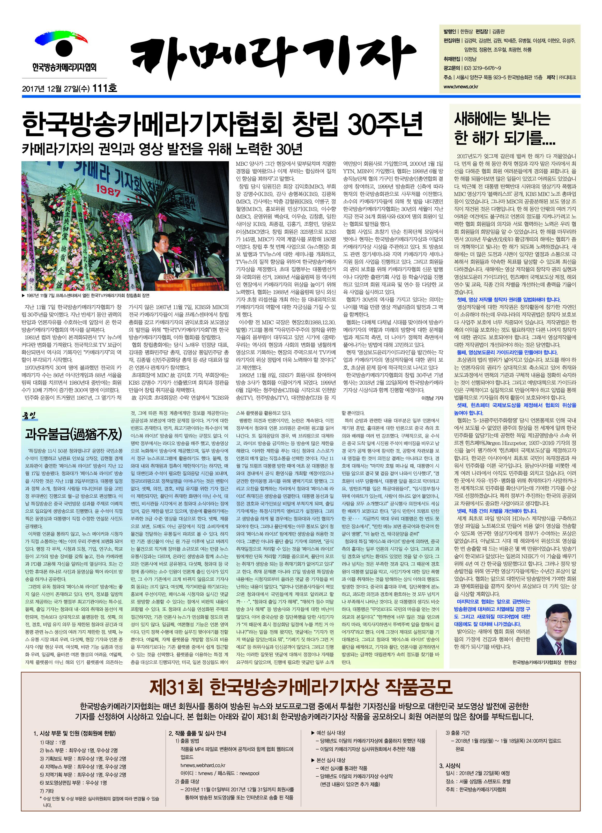카메라기자신문 111호-01.jpg