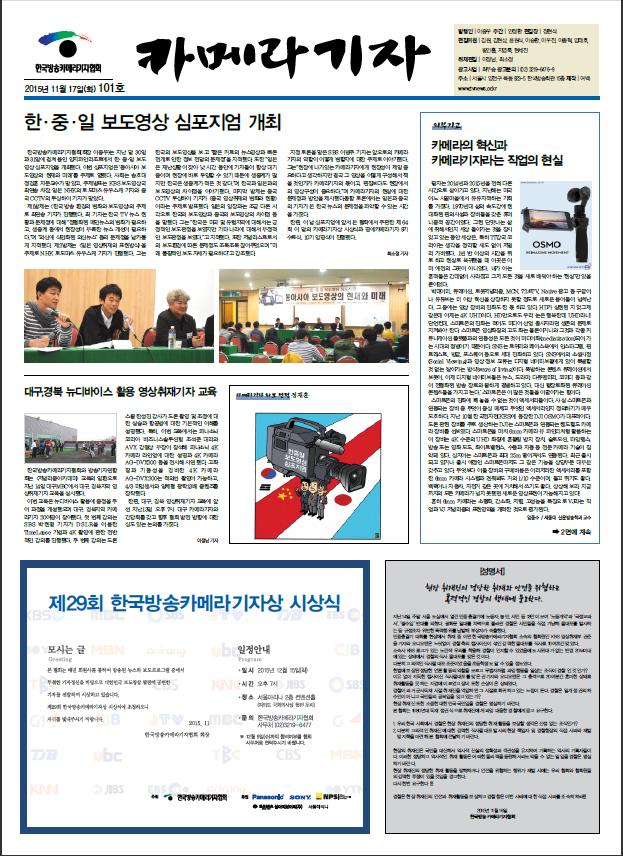 101호 신문.jpg