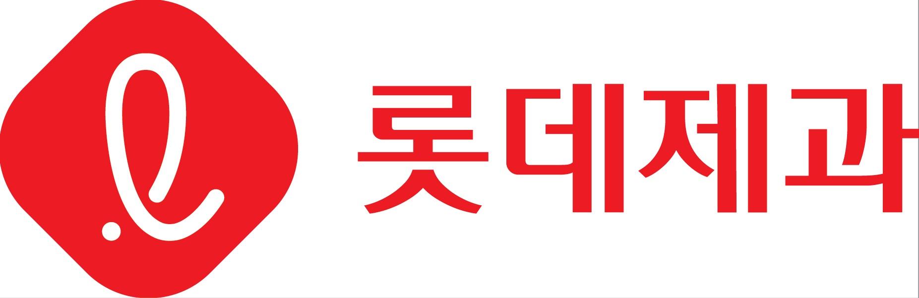 롯데제과 CI (최종) _out.jpg