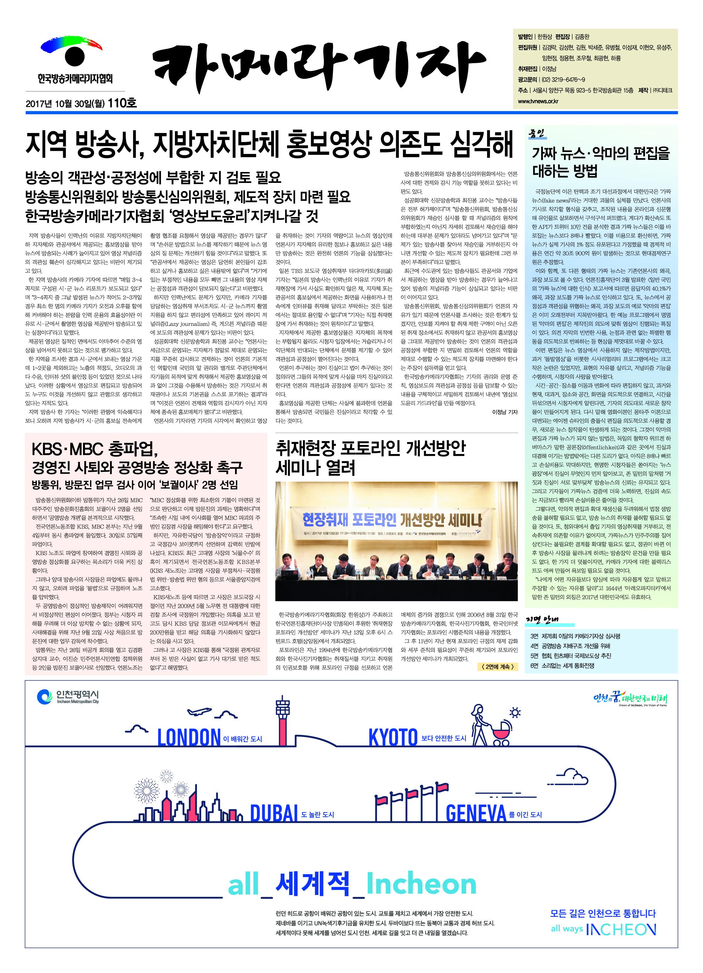 카메라기자협회 신문-110호-1면.jpg